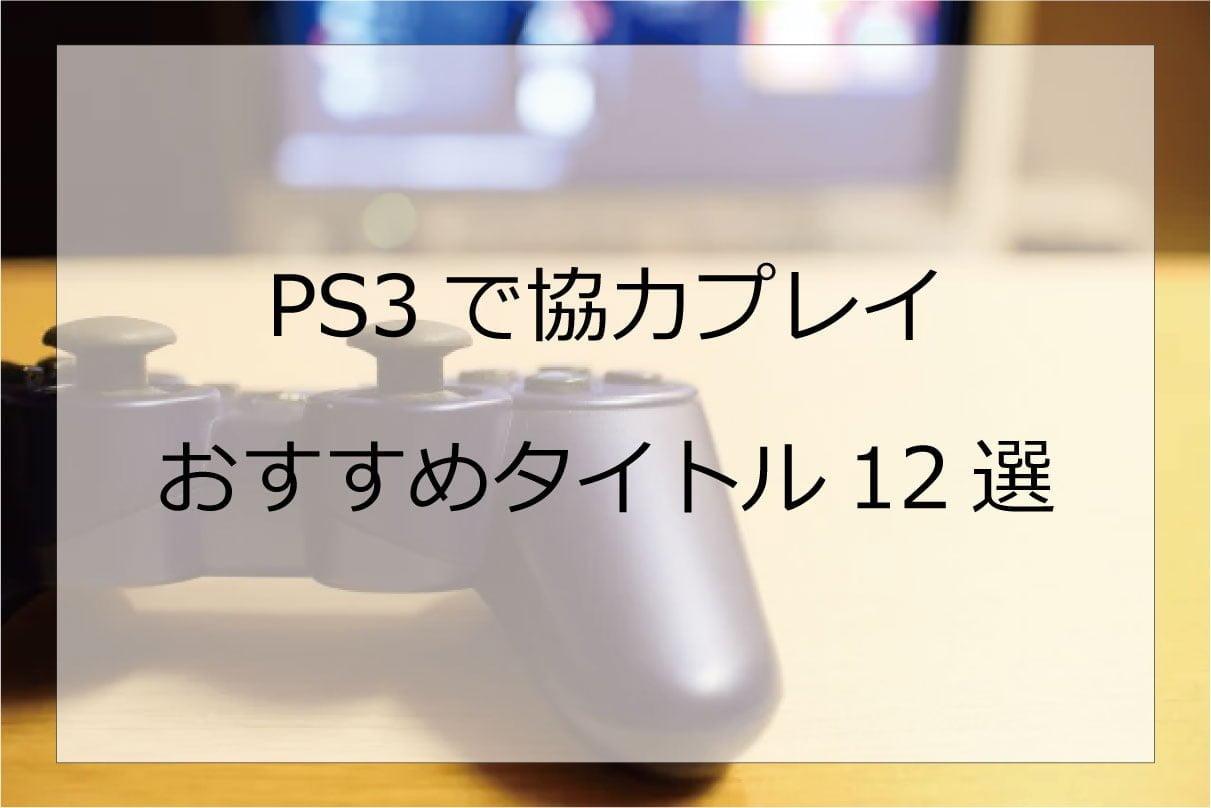 プレイステーション3 ゲーム機本体 | Amazon ...