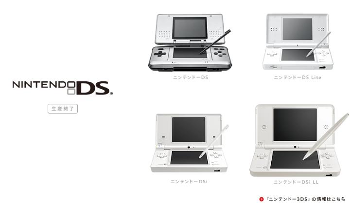 3DSの前に発売されたDS