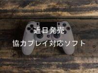 PS4の協力プレイができる発売予定ソフト