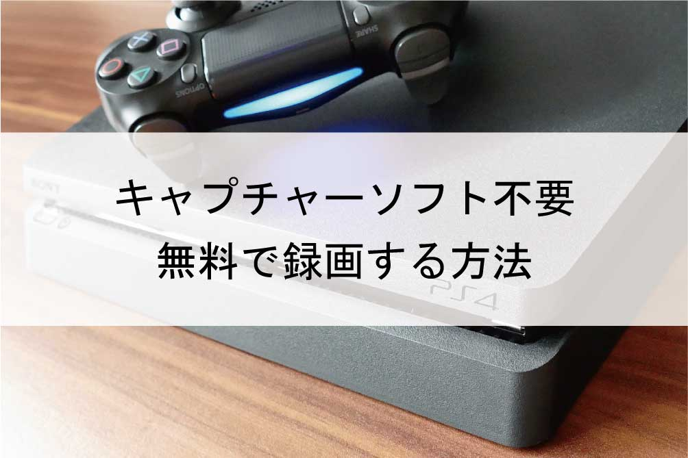 PS4のプレイ動画を録画する方法