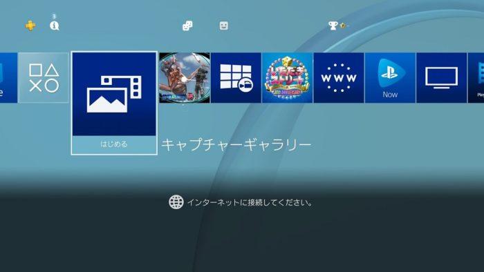 PS4で録画したプレイ動画を確認する方法