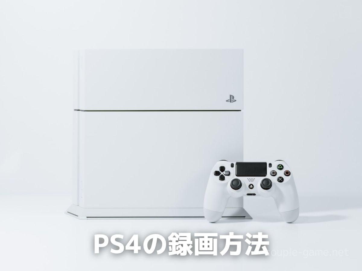 【無料】PS4の録画機能でゲーム動画を保存する方法