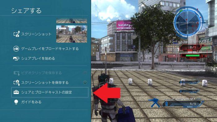 PS4の録画設定の変更方法