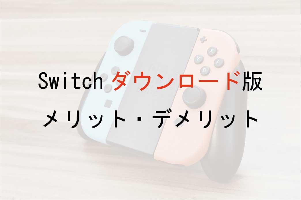 Switchのダウンロード版のメリット・デメリット