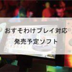 【発売予定】Nintendo Switchオフライン2人協力プレイ対応ソフト