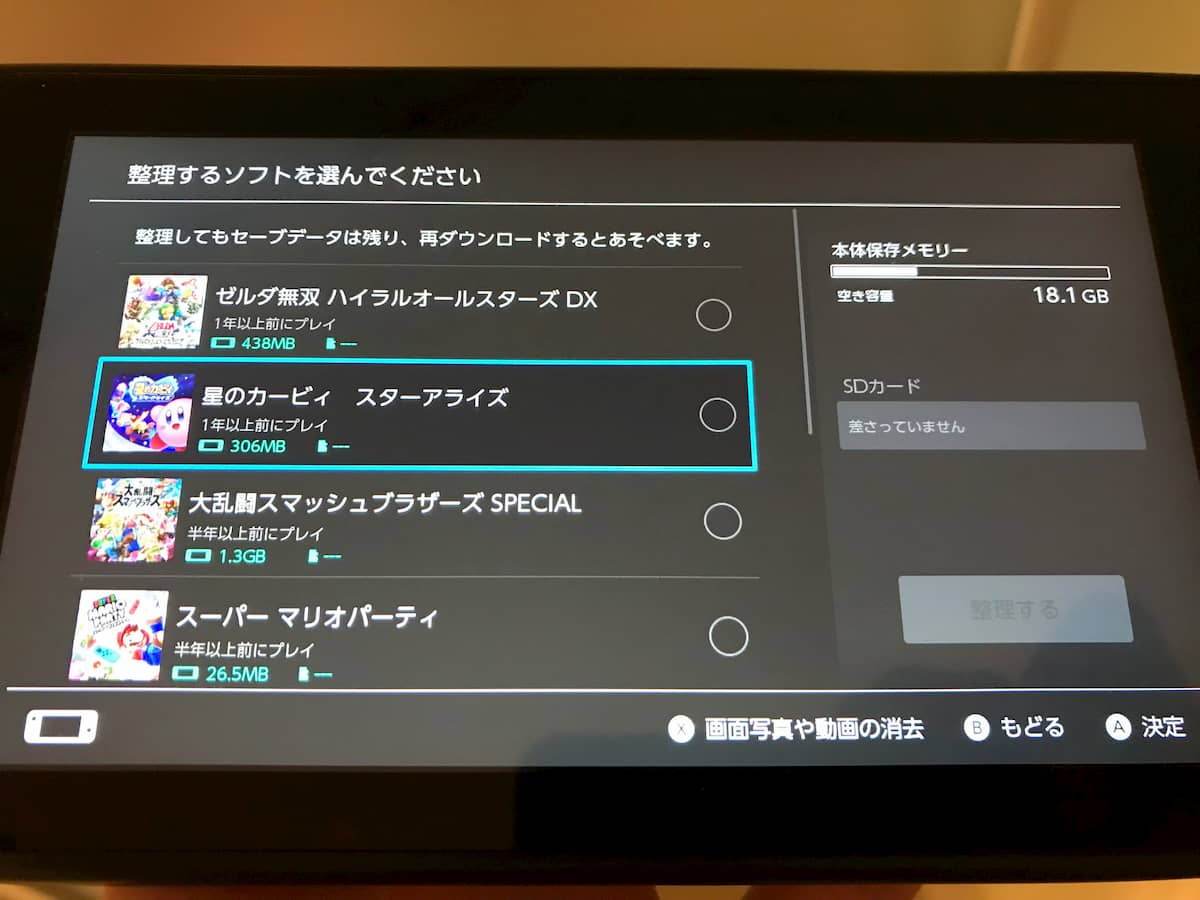 Switchのデータ整理画面
