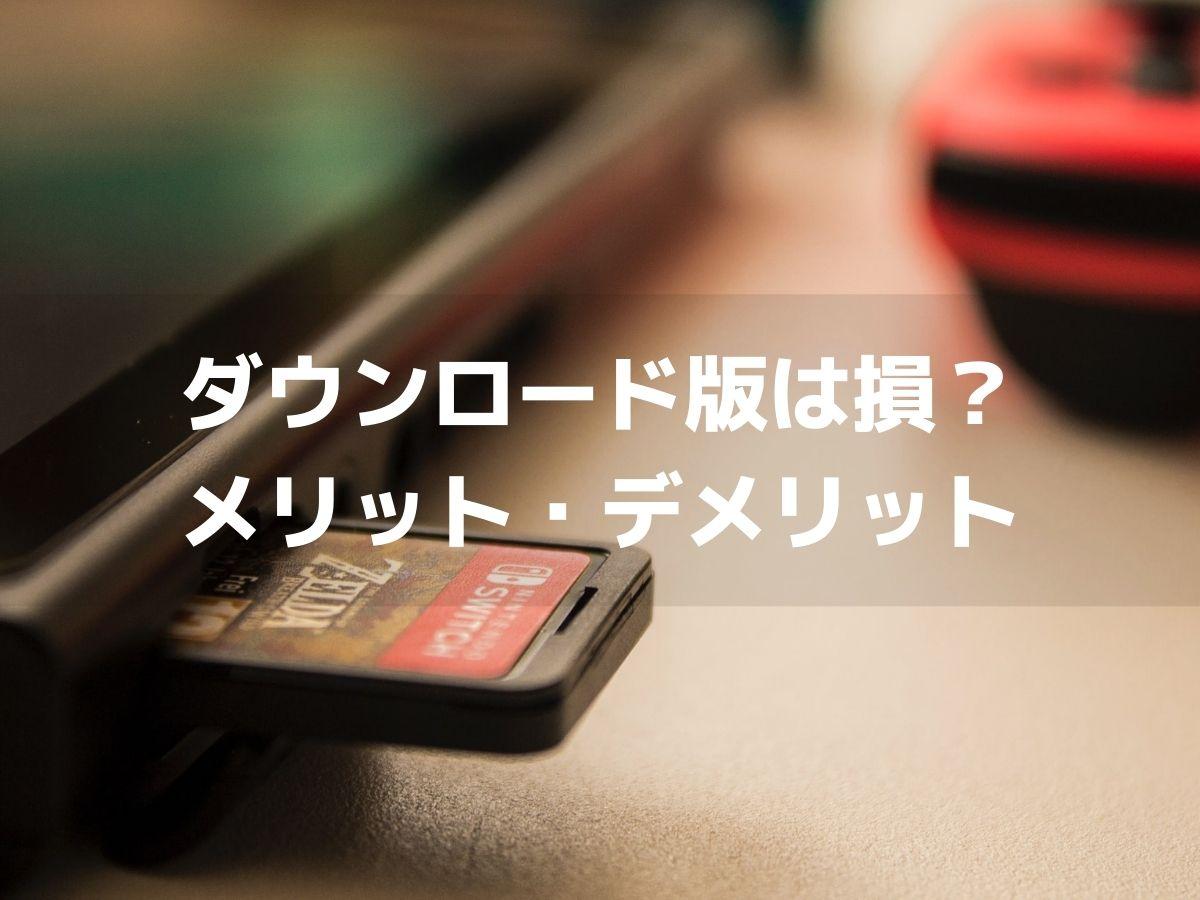 Switchのダウンロード版のデメリットは?パッケージ版との違い比較