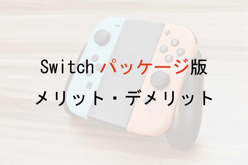 Switchのパッケージ版のメリット・デメリット