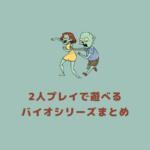 「バイオハザードシリーズ」で2人協力プレイできるタイトルは?