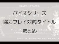 「バイオハザードシリーズ」オフライン協力プレイ対応タイトルまとめ