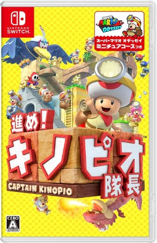 Switch「進め!キノピオ隊長」協力プレイの評価