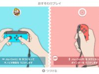 Switch「進め!キノピオ隊長」協力プレイ(おすそわけプレイ)のやり方