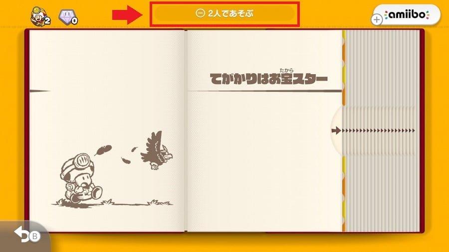 Switch「進め!キノピオ隊長」のステージ選択画面で2P参加