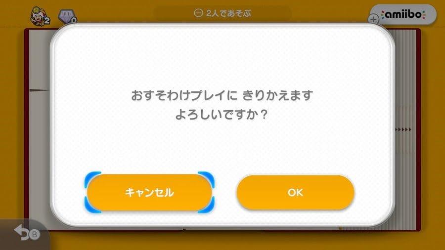 Switch「進め!キノピオ隊長」のおすそわけプレイ切り替え画面