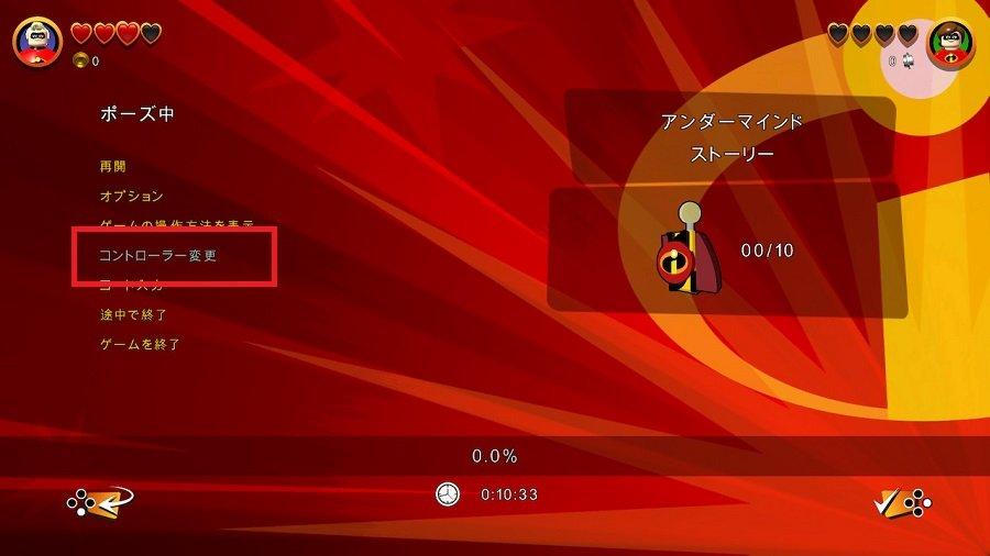 Switch「レゴ インクレディブル・ファミリー」のポーズ画面