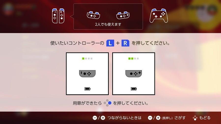 Switch「レゴ インクレディブル・ファミリー」のJoy-Con振り分け画面