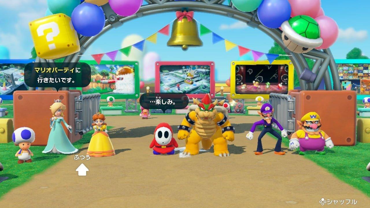 「スーパー マリオパーティ」協力プレイのやり方4