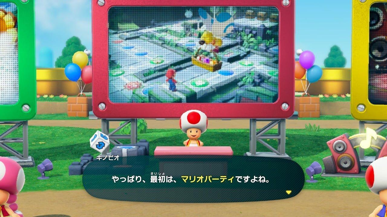 「スーパー マリオパーティ」協力プレイのやり方7
