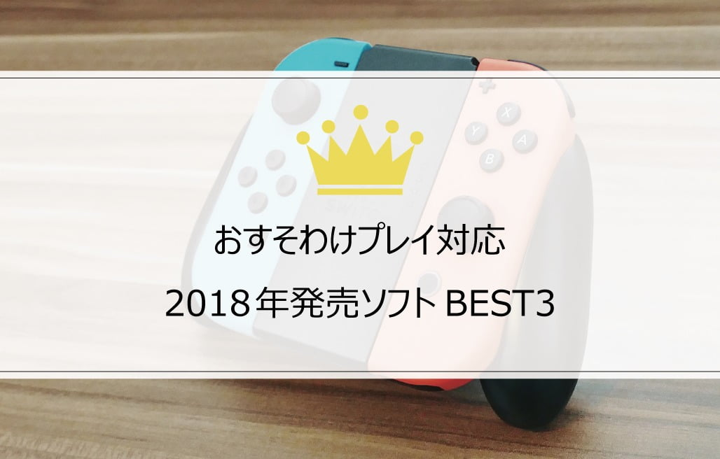 【2018年版】おすそわけプレイ対応Switchおすすめソフトランキング