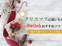 親子で遊べる!クリスマスプレゼントにおすすめのSwitchソフト3選
