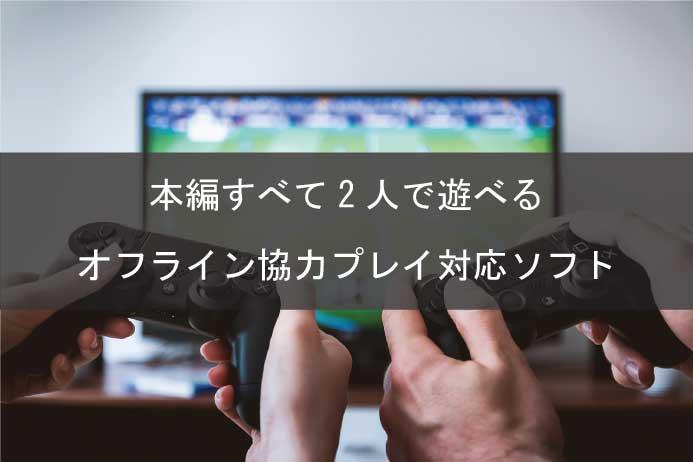 PS4オフライン協力プレイ対応ソフト