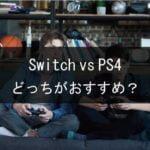 「Switch」vs「PS4」協力プレイで遊ぶならどっちを買うべき?