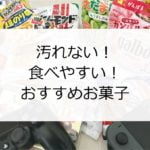 コントローラーが汚れない!ゲームのお供におすすめのお菓子8選