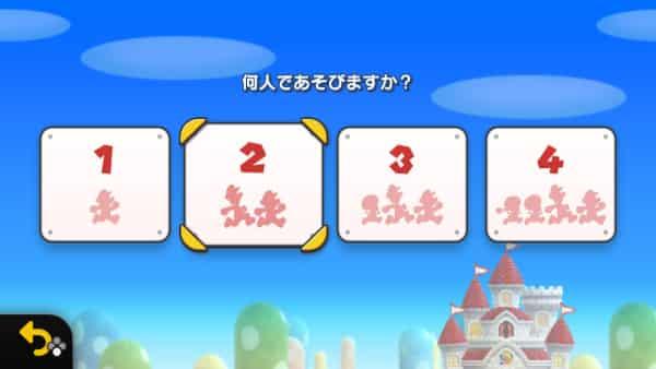 Switch「スーパーマリオブラザーズU」おすそわけプレイのやり方3
