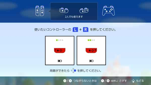 Switch「スーパーマリオブラザーズU」おすそわけプレイのやり方4