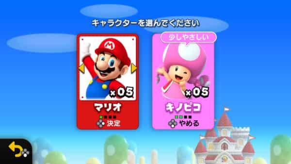 Switch「スーパーマリオブラザーズU」おすそわけプレイのやり方5