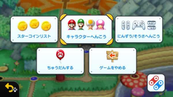 Switch「スーパーマリオブラザーズU」おすそわけプレイのやり方