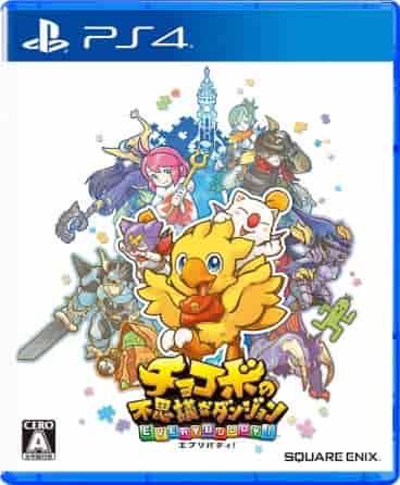 PS4「チョコボの不思議なダンジョン エブリバディ!」