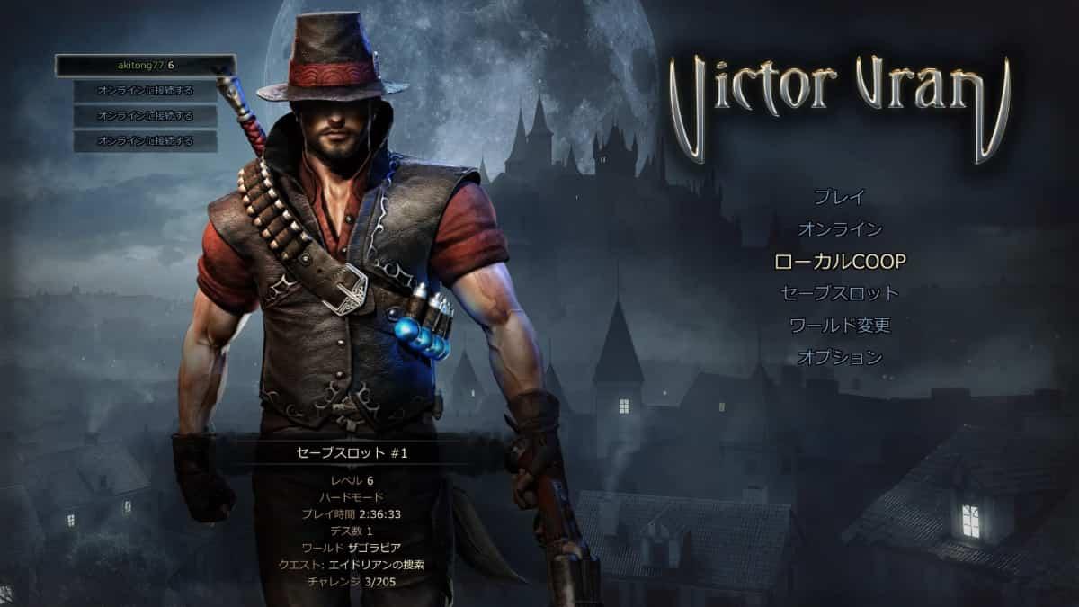 PS4「ヴィクター・ヴラン」協力プレイのやり方1