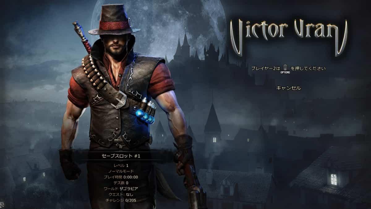 PS4「ヴィクター・ヴラン」協力プレイのやり方2