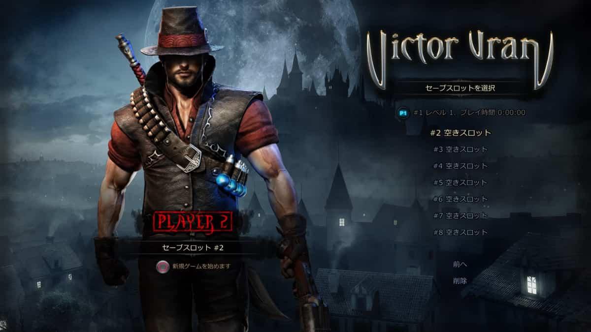 PS4「ヴィクター・ヴラン」協力プレイのやり方3