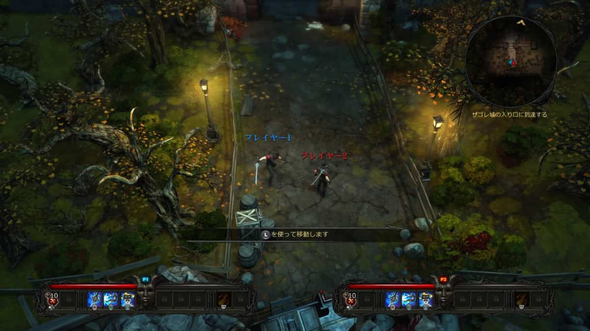 PS4「ヴィクター・ヴラン」協力プレイのやり方5