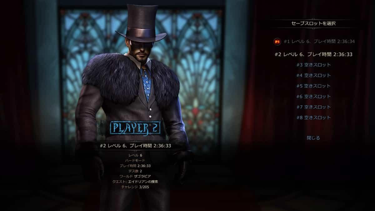 PS4「ヴィクター・ヴラン」協力プレイのやり方9