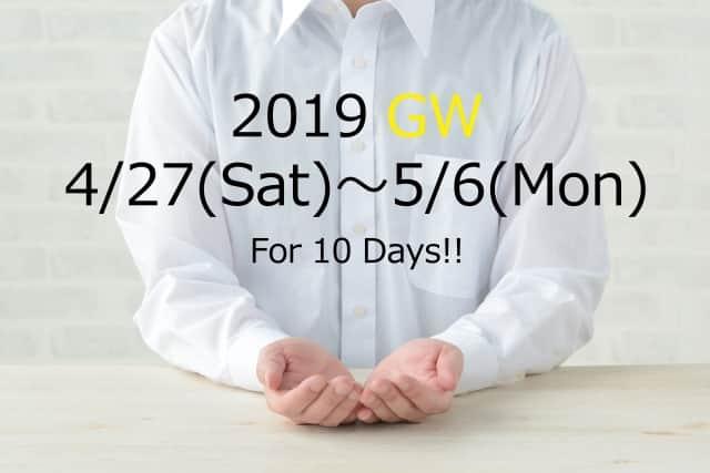 2019年のGWの期間