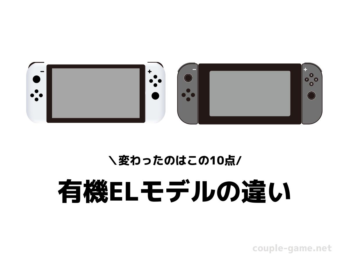 新型Switch(有機ELモデル)の違いは?変わった点、変わらない点まとめ