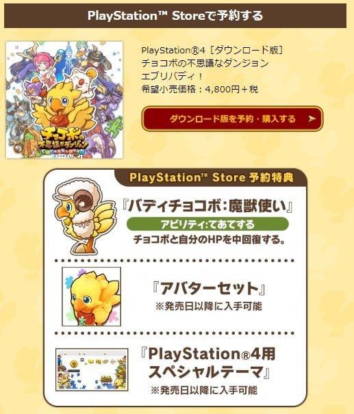 PS4版の予約購入特典