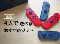 Switchで4人同時におすそわけプレイできるおすすめソフトまとめ