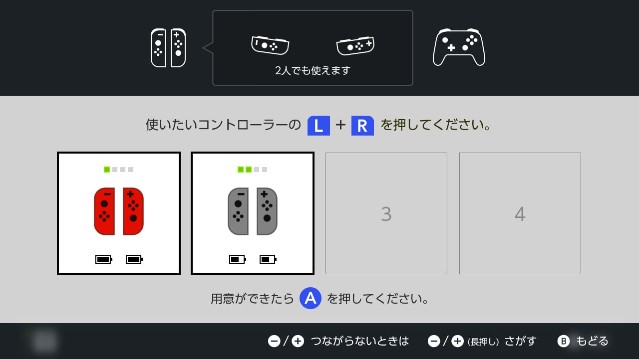 Switchのコントローラー登録