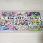 【TSUTAYA・GEO・BOOKOFF】Switchのソフトを一番高く買い取ったのは?