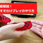 Switch「おすそわけプレイ(2人プレイ)」のやり方【初心者向け】