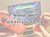 Switchおすそわけプレイの方法