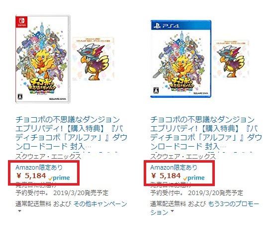 Switch版とPS4版の値段の違い