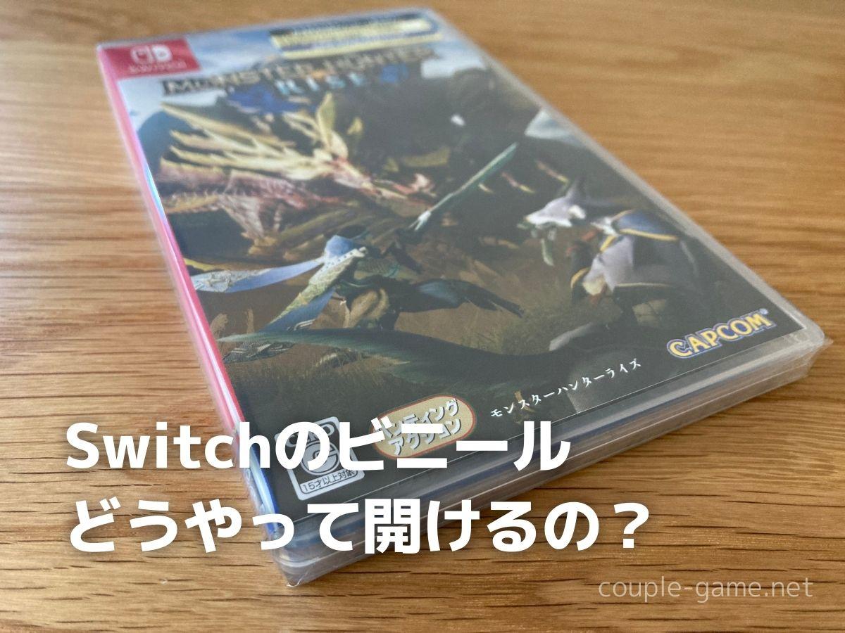 【解決】Switchのパッケージのビニールが剥がせない!開け方は?