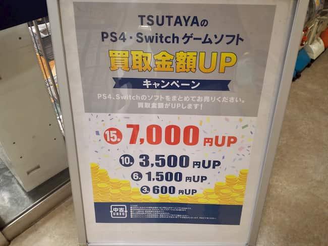 TSUTAYAの買取キャンペーン