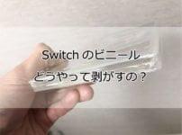 Switchのパッケージ版のビニールが破けにくい!開け方は?