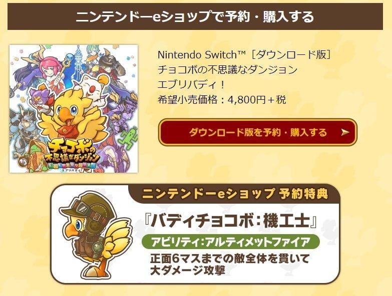 Switch版の予約購入特典